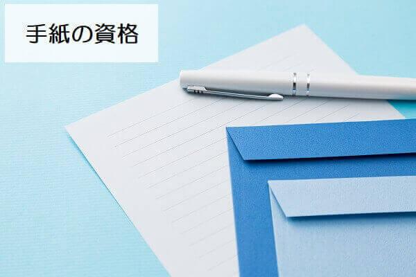 手紙・レターの人気資格を一挙紹介!~おすすめ情報サイト~